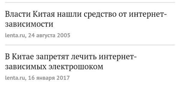 Потеря потерь Лента, Новости, Китайцы, Слегкажесть