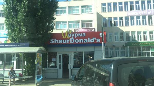 Шаурдональдс...