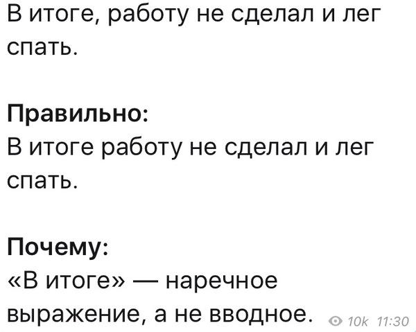 Урок русского языка №109