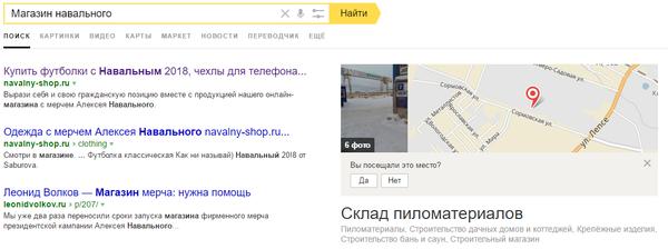 Яндекс умеет тролить