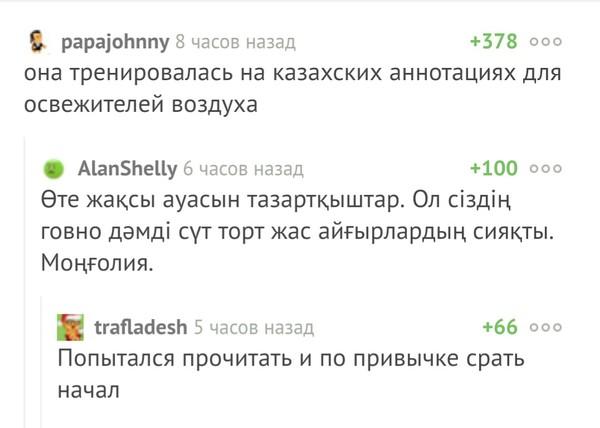Привычки) Комментарии, Скриншот, Привычка, Освежитель воздуха