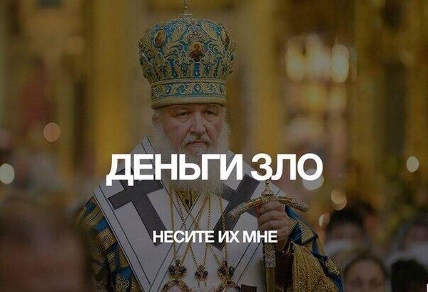 Челябинской фирме грозит крупный штраф за рекламу с молитвой. РПЦ, Оскорбление чувств верующих, реклама