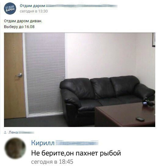 Такой знакомый диван
