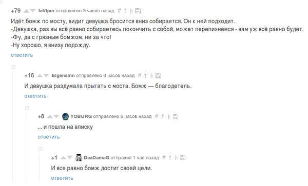 Комментарии комментарии на  пикабу, Бомж, вписка, черный юмор