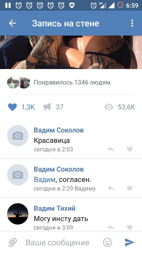 Когда никто не поддержал)