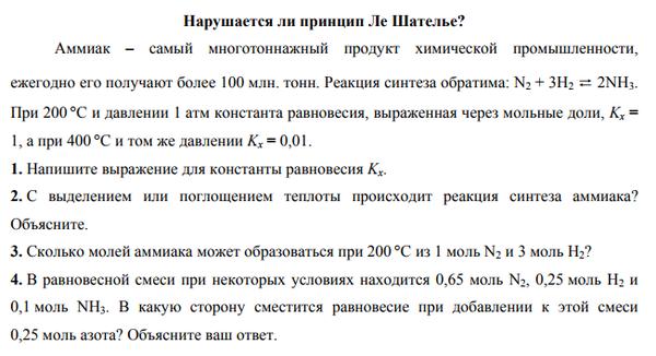 Нарушается ли принцип Ле Шателье? всероссийская олимпиада, химия, Образование