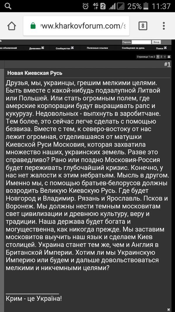 Поднятия настроения для Украина, Политика, Харьков Форум, имперцы, ржака
