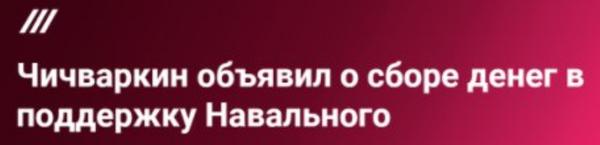 Startup по дойке хомячков и миньонов приобретает международный масштаб. Россия, политика, Чичваркин, Алексей Навальный, СМИ