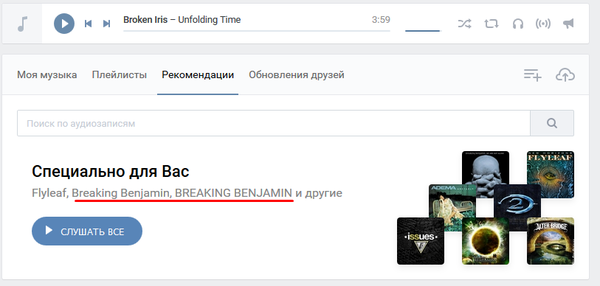 Разнообразие рекоменаций Breaking benjamin, Caps Lock, Музыка вк, Скриншот