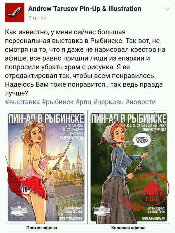 Одобрено РПЦ Андрей Тарусов, Pin Up, афиша, РПЦ, Facebook, религия, Рыбинск, церковь