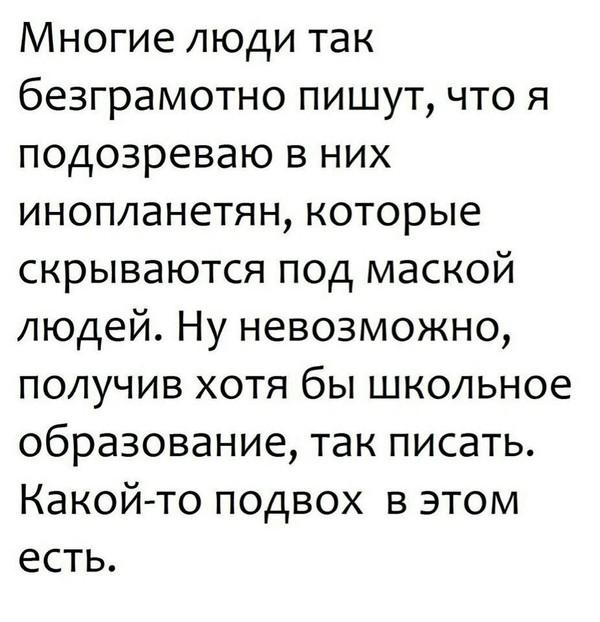 Русский язык и инопланетяне.