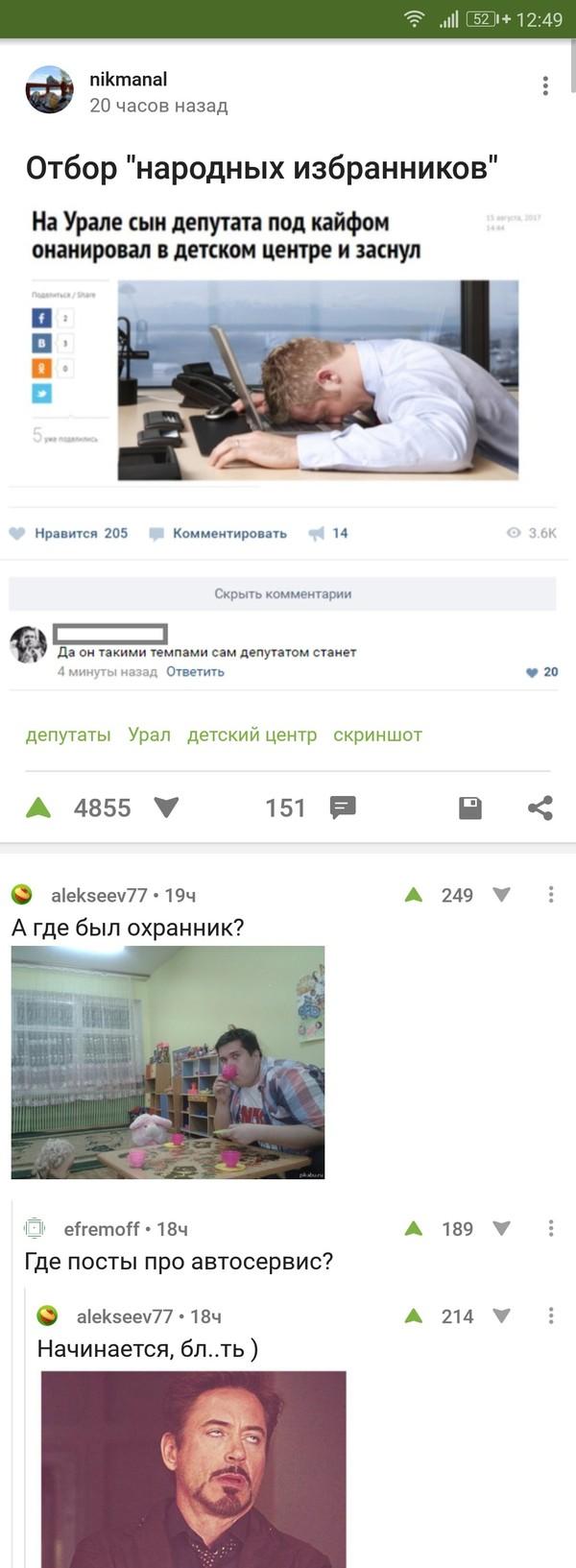 Депутат Комментарии, охрана, детский сад, длиннопост
