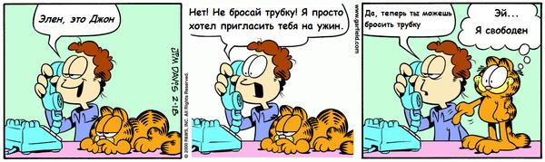 Ужин Комиксы, перевод, гарфилд