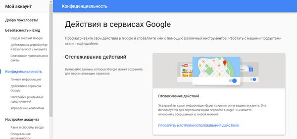 Продолжение: Фича от гугл с персонализацией данных Google, Реклама, отслеживание, помощь, google analytics, Длиннопост