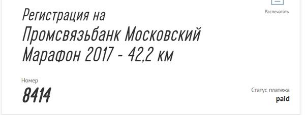 Московский марафон 2017 Марафон, Московский марафон, Бег, Тренировка, Ищу компанию