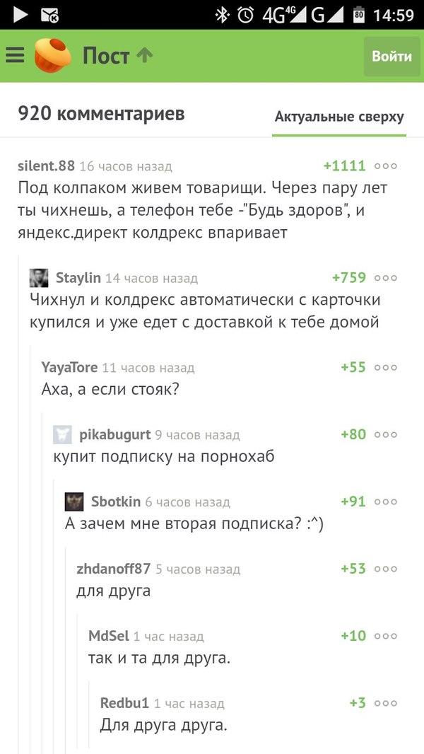 Они все знают Яндекс, Реклама, ФСБ, Слежка, Комментарии на пикабу