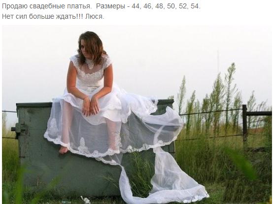 Люся устала ждать) объявление, свадебное платье, юмор