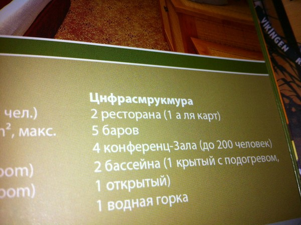 Русский язык такой сложный))) Турция, отель, инфраструктура, русский язык, Ошибка