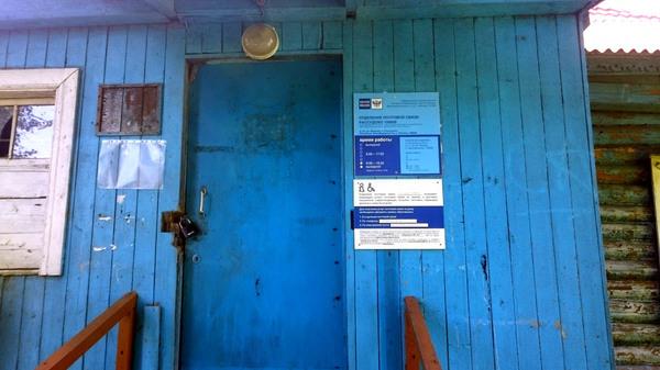 Почта России: где такие чудеса? Почта России, сарай, разруха, Новая Москва, Москва