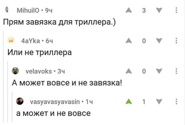 А может и не... Комментарии, Скриншот, А может и нет