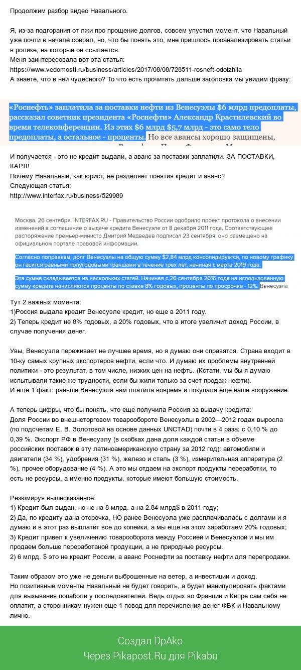 Почему Навальный опять врет? ч.2 Российско-венесуэльские отношения Алексей Навальный, политика, долг, кредит, торговля