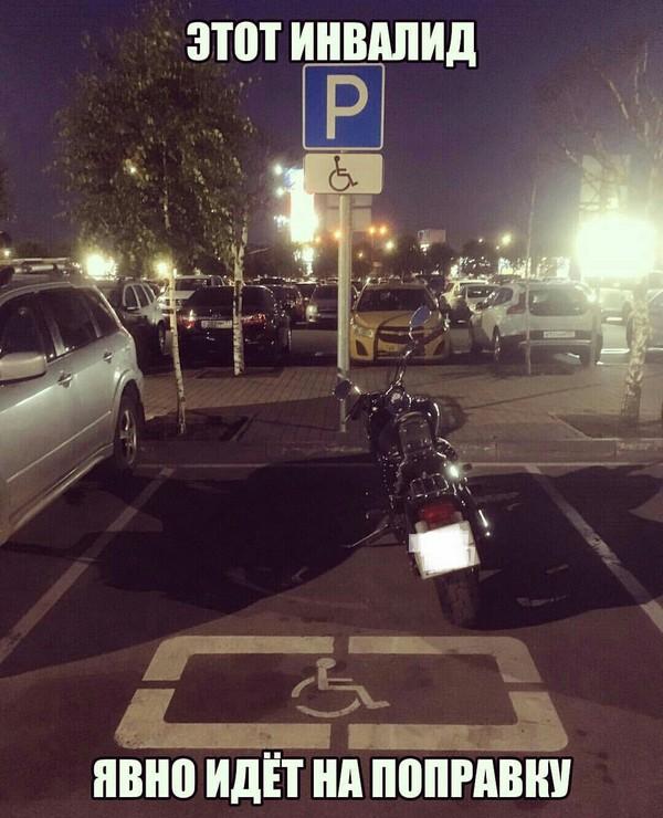 Про парковку