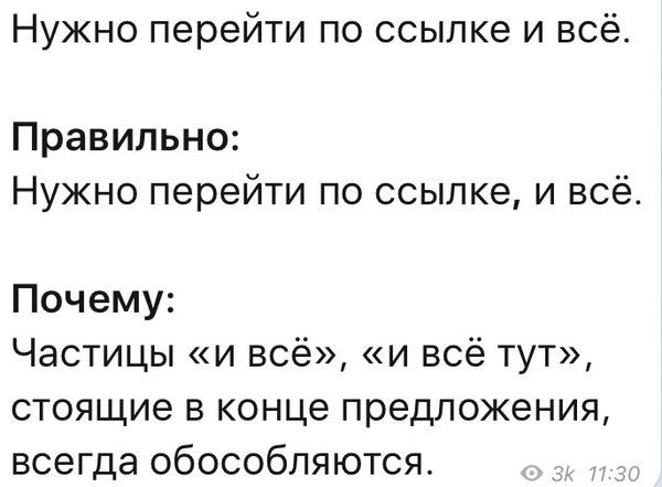 Урок русского языка №110 Исправил, уроки русского языка