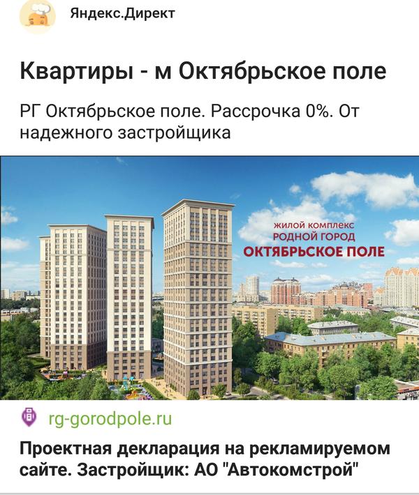 Хороший район и квартиры недорогие Реклама, Октябрьское поле, Жесть, Отрезанная голова