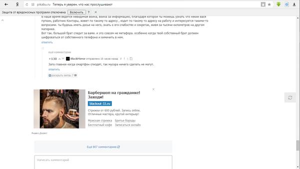 Очень быстрая реакция Яндекс, Реклама