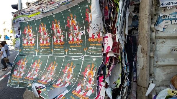 Расклейка рекламы в Израиле изгаиль, плакат, Тель-Авив, рекламный плакат, треш