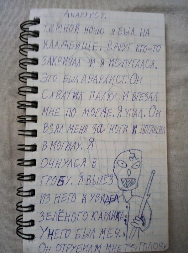 Из личных архивов текст, ужасы, Детство