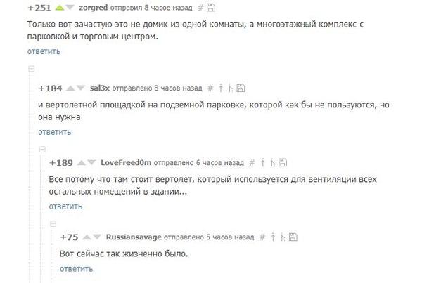 Желание заказчика - закон скриншот, Комментарии, пикабу, программирование