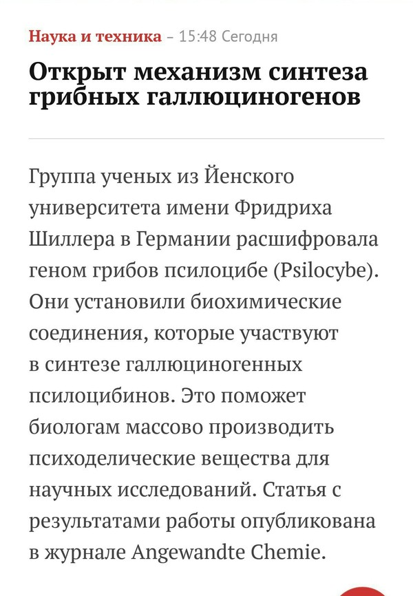 На волне постов про грибы грибы, наука, ВКонтакте