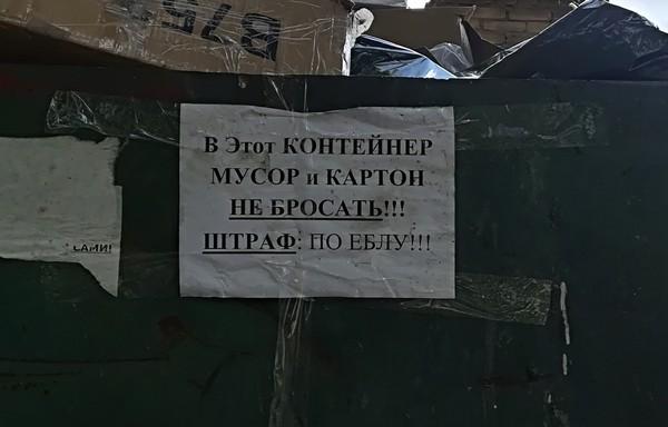 Мусор не бросать) мусор, Россия