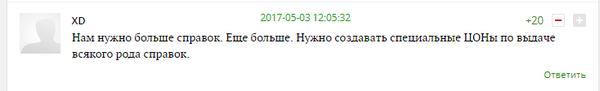 Голос народа ЦОН, Казахстан, глас народа, чиновники