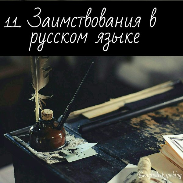 Урок 11. Заимствования в русском языке. Английский язык, самообразование, уроки английского, изучение языка, Как выучить английский язык