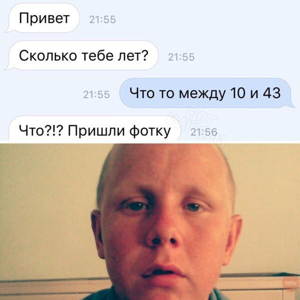 Сколько тебе лет?