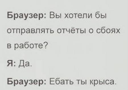 Стукач