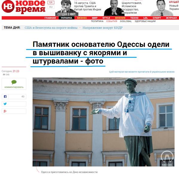 Одесса переможная. Украина, 404, политика, скриншот, Одесса, укроСМИ
