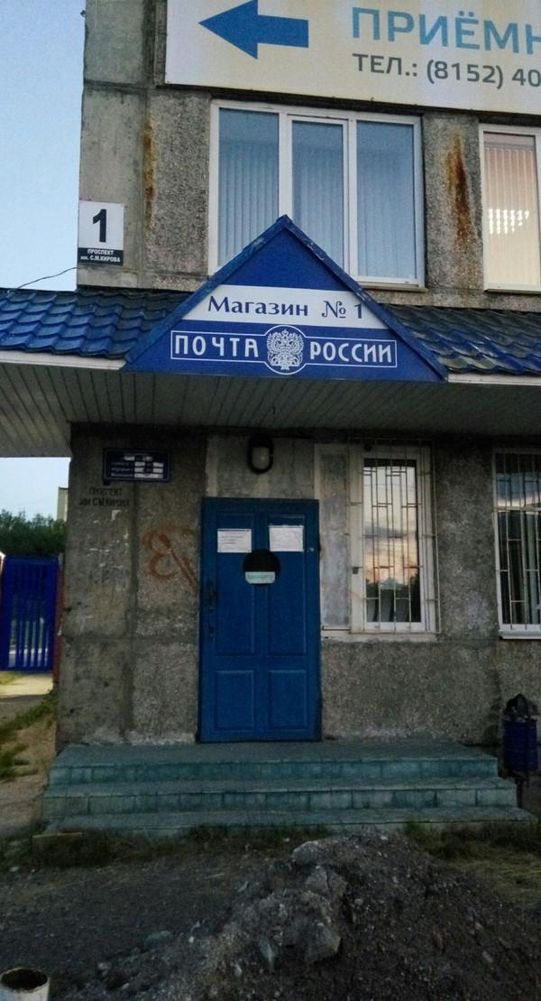 Они даже этого не скрывают Почта России, Магазин, да ладно
