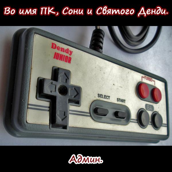 Православный геймпад