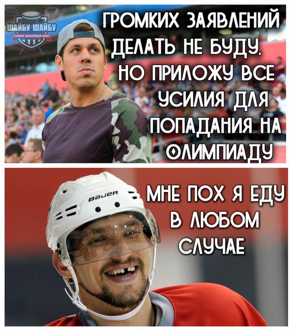 Ехать или не ехать хоккей, Александр Овечкин, Евгений Малкин, олимпиада