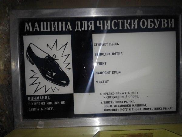 Машина для чистки обуви обувь, чисткаобуви, машинадлячистки