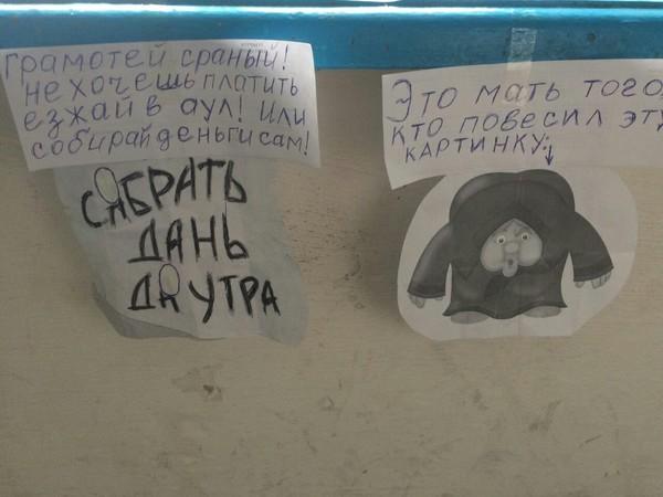 Соседские войны соседи, надпись