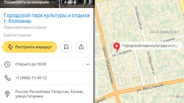 Портал в г. Коломну Казань, Коломна, Яндекс карты