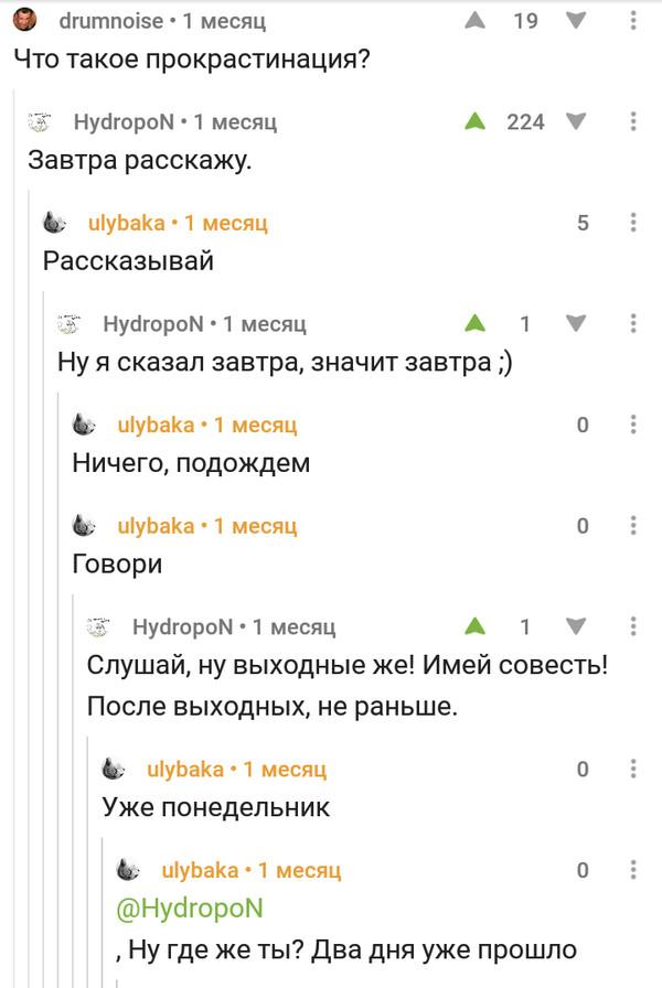 Прокрастинация комментарии на  пикабу, скриншот, прокрастинация, длиннопост