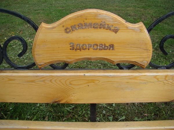 Волшебные скамейки алкоголь, благоустройство, Сибирь, Назарово, длиннопост