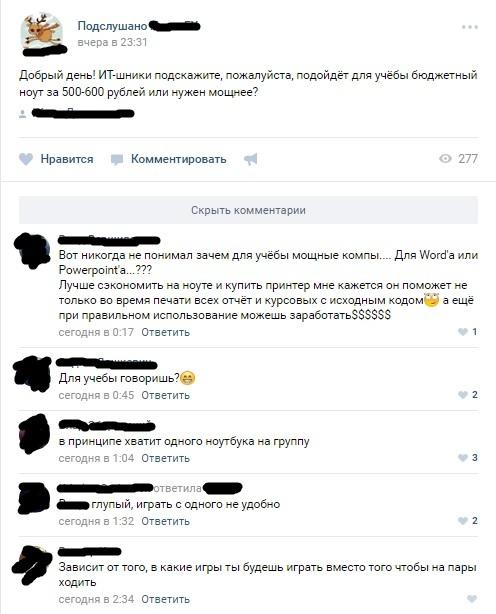 Ноутбук для учёбы подслушано, ВКонтакте, ноутбук, Комментарии, скриншот