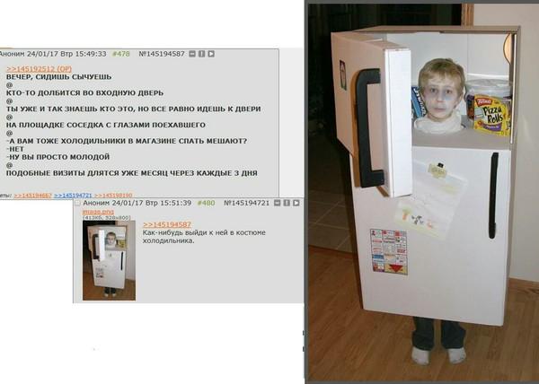 Холодильники холодильник, двач, тредшот