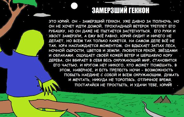 Юрий геккон, рисунок, ночь, лес, уединение, спокойствие